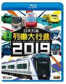 日本列島列車大行進2019【Blu-ray】