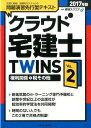 クラウド宅建士TWINS(Vol.2 2017年版) [ 資格スクエア ]