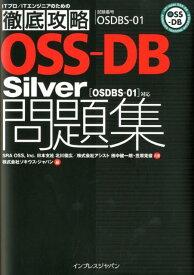 OSS-DB Silver「OSDBS-01」対応問題集 試験番号OSDBS-01 (ITプロ/ITエンジニアのための徹底攻略) [ 北川俊広 ]