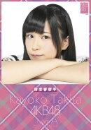(卓上)田北香世子 2015年 AKB48メンバーズカレンダー