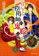 ぼんくら陰陽師の鬼嫁 二(2)