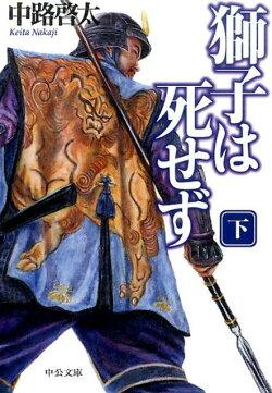 獅子は死せず(下)