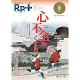 Rp.+(Vol.18No.3(2019) 心不全のくすり