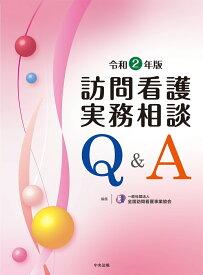 訪問看護実務相談Q&A 令和2年版 [ 一般社団法人全国訪問看護事業協会 ]