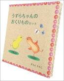 うずらちゃんのおくりものセット (3冊)