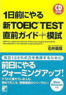 【バーゲン本】1日前にやる新TOEIC TEST直前ガイド+模試 CD BOOK