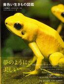 【バーゲン本】黄色い生きもの図鑑
