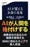 AIが変えるお金の未来 (文春新書)