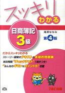 スッキリわかる日商簿記3級第4版