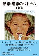 米旅・麺旅のベトナム