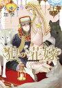 狼の花嫁 1 (ダリアコミックス) [ りゆま 加奈 ]