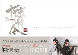 「陳情令」公式写真集(2) (TVガイドMOOK)