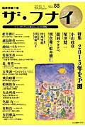ザ・フナイ(vol.88(2015年1月号)