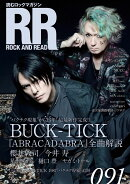 ROCK AND READ 091