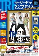 DVD>TRFイージー・ドゥ・ダンササイズDVD BOOK NONSTOP ED