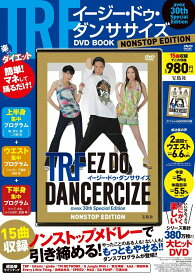 DVD>TRFイージー・ドゥ・ダンササイズDVD BOOK NONSTOP ED (<DVD>) [ TRF ]