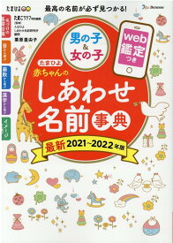 たまひよ赤ちゃんのしあわせ名前事典(2021~2022年版) web鑑定つき [ たまごクラブ ]