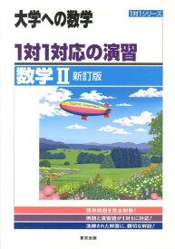 1対1対応の演習/数学2新訂版(大学への数学) [ 東京出版 ]