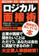 ロジカル面接術(2014年 基本編)