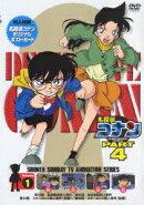 名探偵コナン PART 4 Volume1