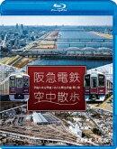 阪急電鉄 空中散歩 空撮と走行映像でめぐる阪急全線 駅と街【Blu-ray】