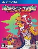 ホットライン マイアミ Collected Edition PS Vita版