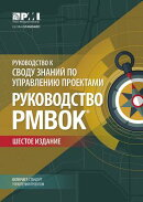 A Guide to the Project Management Body of Knowledge (Pmbok(r) Guide)-Sixth Edition (Russian)