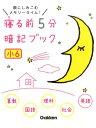 寝る前5分暗記ブック(小6) [ 学研教育出版 ]