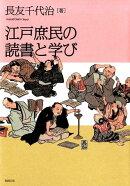 江戸庶民の読書と学び