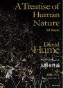 人間本性論 第3巻 〈普及版〉 道徳について [ D.ヒューム ]