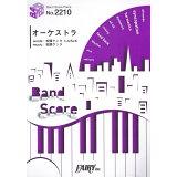 オーケストラ (BAND SCORE PIECE)