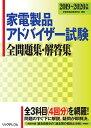 家電製品アドバイザー試験 全問題集・解答集 2019〜2020年版 [ 家電資格試験研究会 ]