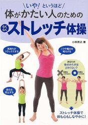 【バーゲン本】いや!というほど体がかたい人のためのらくらくストレッチ体操