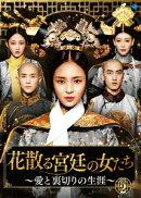 花散る宮廷の女たち 〜愛と裏切りの生涯〜 DVD-BOX2