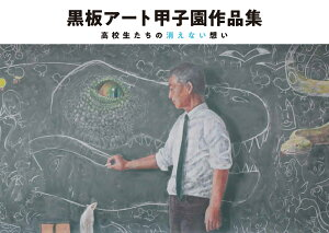 黒板アート甲子園作品集 [ 日学 ]