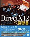 DirectX 12の魔導書 3Dレンダリングの基礎からMMDモデルを踊らせるまで [ 川野 竜一 ]