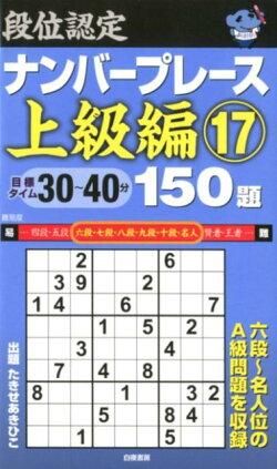 段位認定ナンバープレース上級編150題(17)