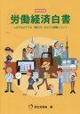 労働経済白書(令和元年版) 人手不足の下での「働き方」をめぐる課題について [ 厚生労働省 ]
