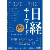 日経キーワード(2020-2021)