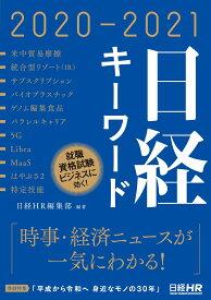 日経キーワード 2020-2021 [ 日経HR編集部 ]