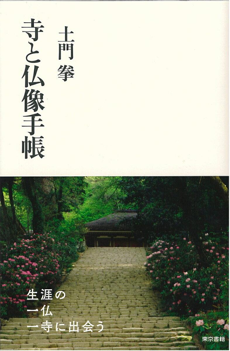 寺と仏像手帳 [ 土門拳 ]