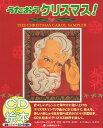 うたおうクリスマス! (CDと絵本) [ マーガレット・スーザック ]