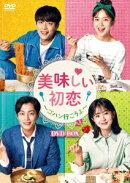 美味しい初恋 〜ゴハン行こうよ〜 DVD-BOX
