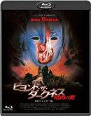 ビヨンド・ザ・ダークネス 嗜肉の愛 HDリマスター版【Blu-ray】