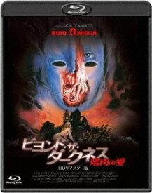 ビヨンド・ザ・ダークネス 嗜肉の愛 HDリマスター版【Blu-ray】 [ キーラン・カンター ]
