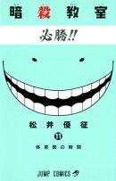 暗殺教室(11)