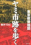 東京戦後地図ヤミ市跡を歩く