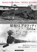 未来へつなぐ日本の記憶 昭和SLグラフィティ〔D51編〕