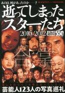 逝ってしまったスターたち(2010-2012)