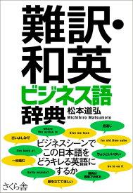 難訳・和英ビジネス語辞典 [ 松本道弘 ]